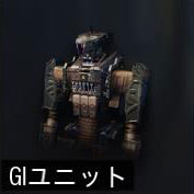 GIユニット