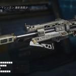 CoD:BO3 武器評価Gorgon編おすすめアタッチメント
