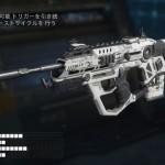 CoD:BO3 武器評価XR-2編おすすめアタッチメント