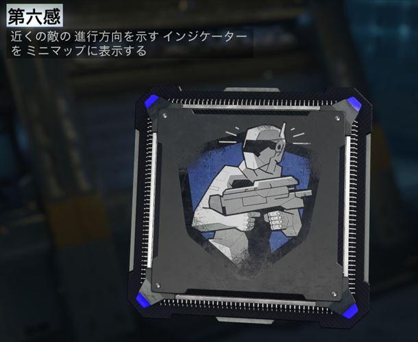 cod:bo3のパーク:第六感