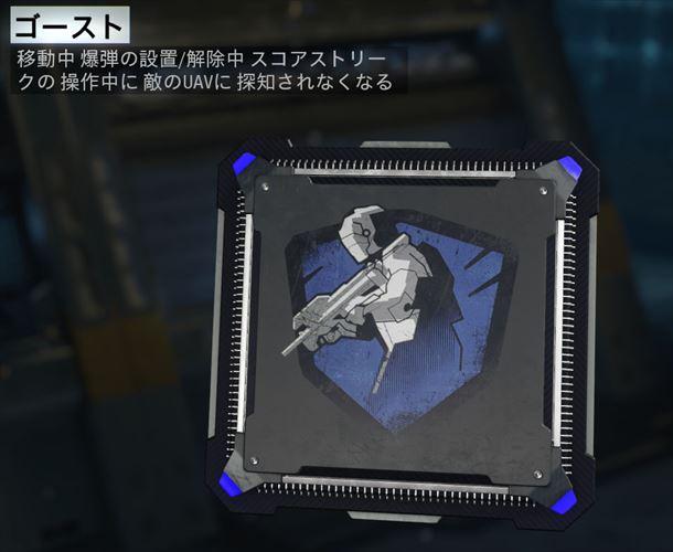 cod:bo3のパーク:ゴースト