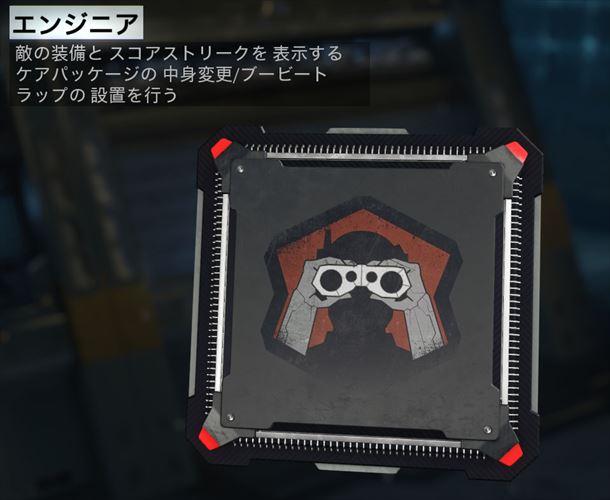 cod:bo3のパーク:エンジニア