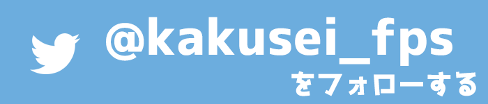 @kakusei-fpsをフォローする