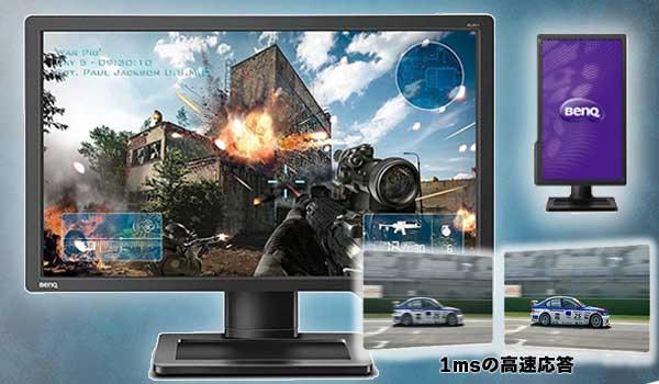 BenQ ZOWIEシリーズ eSports ゲーミングモニターXL2411 24インチ