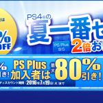 PS Plus:今月は入っとけ!PS4有名作品が超安い夏セール中