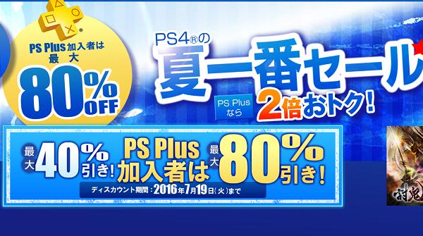 PS4の夏一番セール