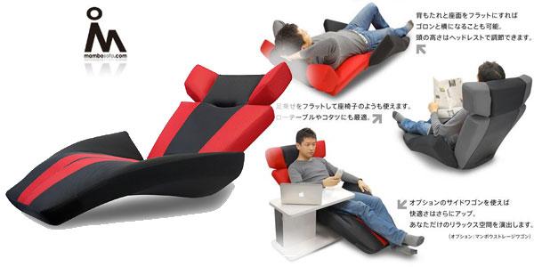 マンボウソファ座椅子