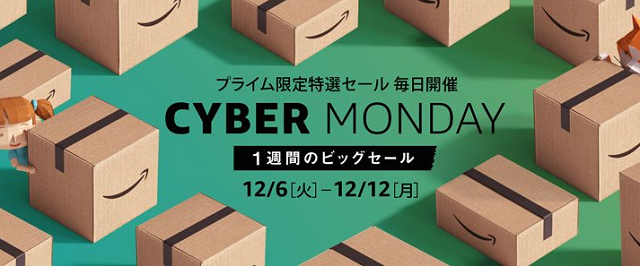 Amazonのサイバーマンデーセール