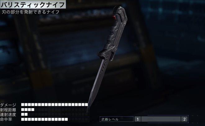 バリスティックナイフ