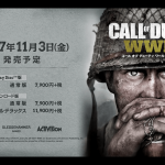 CoD:WW2 全エディション一覧と予約特典まとめ。ベータ参加権ほか