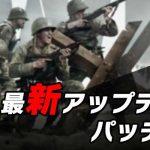 WW2:最新アップデート1.20。新たに「精鋭師団」や新武器、基礎トレ追加