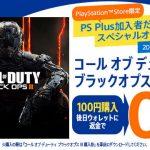 PS plus:なんとCoD:BO3が期間限定で100円(実質無料)で購入可能!