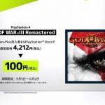 PSプラス:GOD OF WARIIIが期間限定100円、BF1シーズンパスも無料に