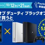 PS4 Proが39980円に値下げ!さらにBO4とセットで買うと5000円割引に