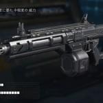 CoD:BO3 武器評価Haymaker 12編おすすめアタッチメント
