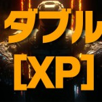 BO3 週末の経験値&武器ダブルXP開催中!