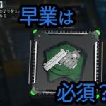 CoD:BO3早業は必須パーク!? 検証と効果まとめ(動画あり)