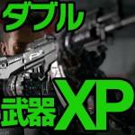 CoD:BO3 武器ダブルXP開催中だぞー!月曜の深夜3時まで