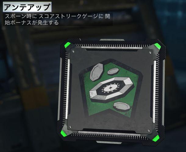 cod:bo3のパーク:アンテアップ