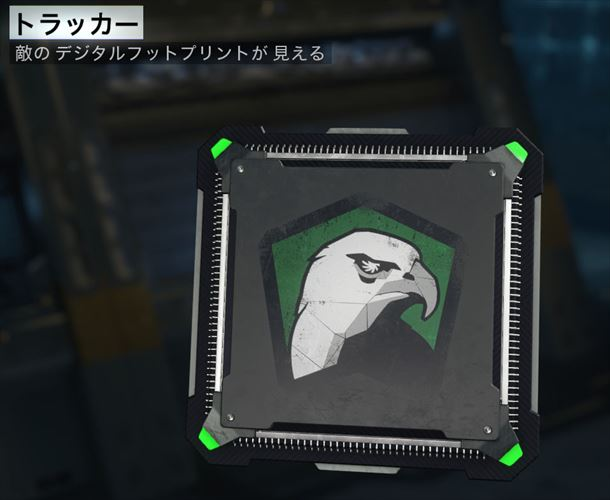 cod:bo3のパーク:トラッカー