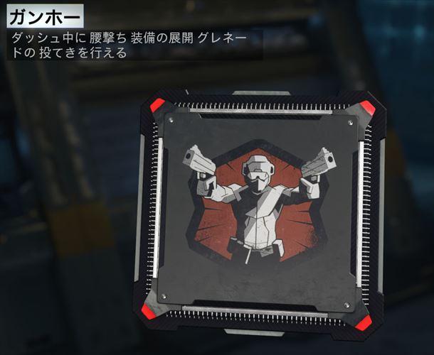 cod:bo3のパーク:ガンホー