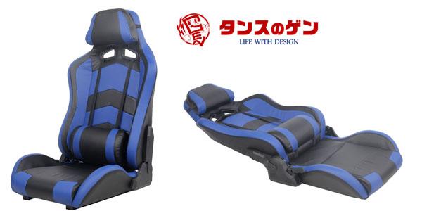 タンスのゲン座椅子