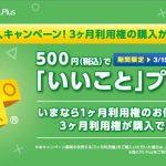 PSプラス:3か月権が500円で買える期間限定キャンペーン開催中