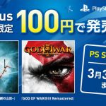 PS4:期間限定100円セール。ウォッチドッグスやゴッドオブウォー3ほか