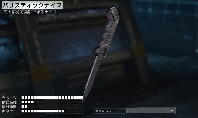 ballisticknife