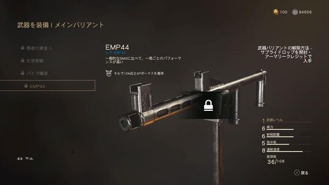 emp44