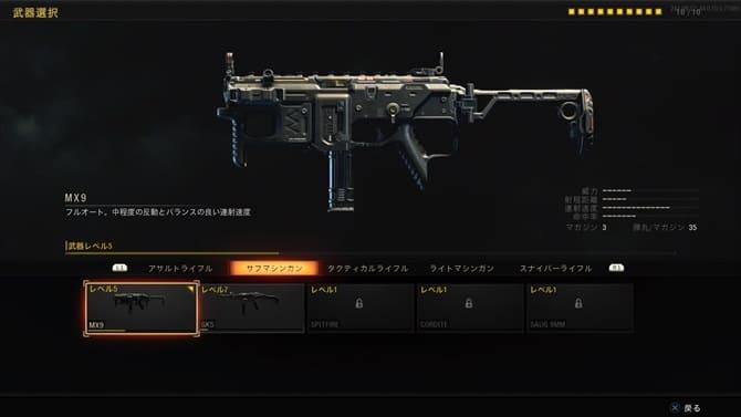 bo4全武器性能一覧